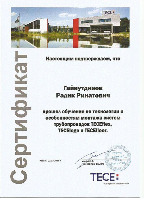 Сертификат TECE