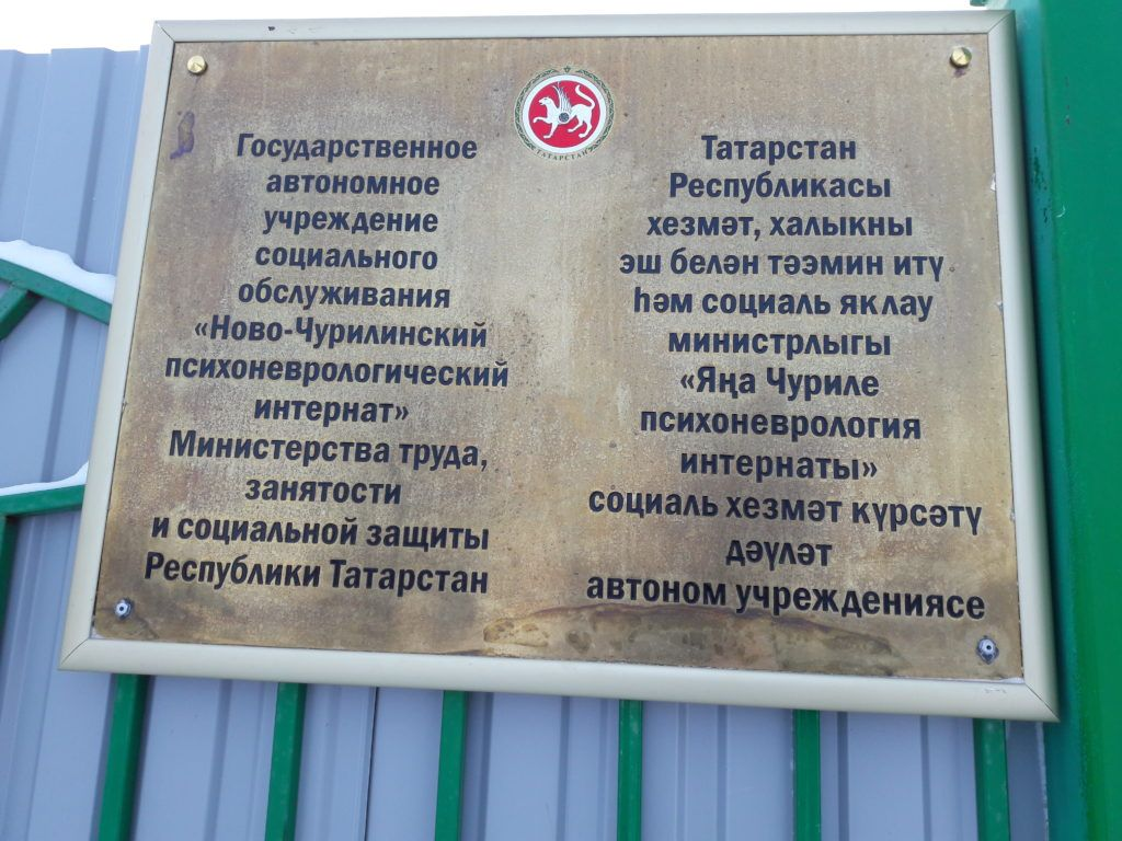"Замена водоснабжения в ""Ново-Чурилинский психоневрологический интернат"""